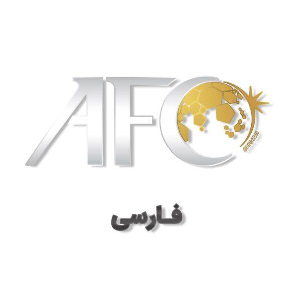 پیج اصلی اینستا کنفدراسیون فوتبال آسیا